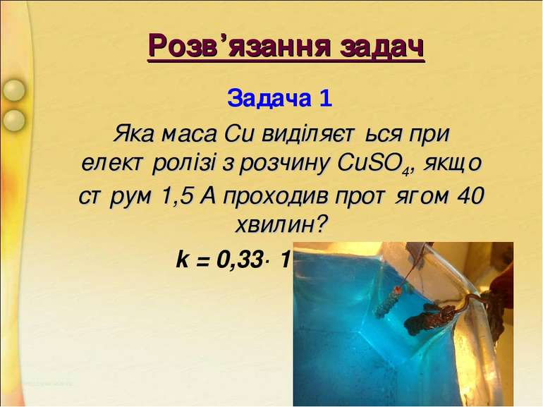 Розв'язання задач Задача 1 Яка маса Cu виділяється при електролізі з розчину ...