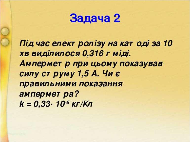 Задача 2 Під час електролізу на катоді за 10 хв виділилося 0,316 г міді. Ампе...