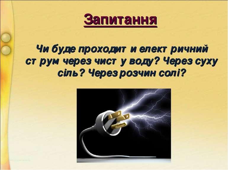 Запитання Чи буде проходити електричний струм через чисту воду? Через суху сі...