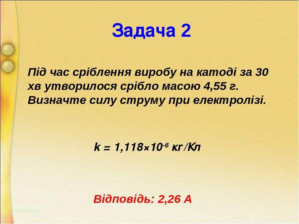 Задача 2 Під час сріблення виробу на катоді за 30 хв утворилося срібло масою ...