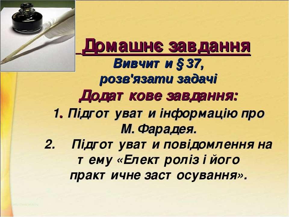 Домашнє завдання Вивчити § 37, розв'язати задачі Додаткове завдання: 1. Підго...