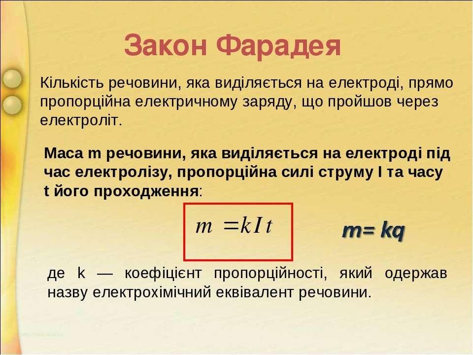Закон Фарадея Кількість речовини, яка виділяється на електроді, прямо пропорц...