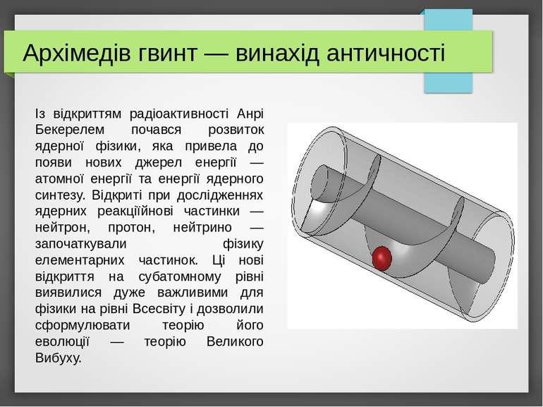 Архімедів гвинт — винахід античності Із відкриттям радіоактивності Анрі Бекер...