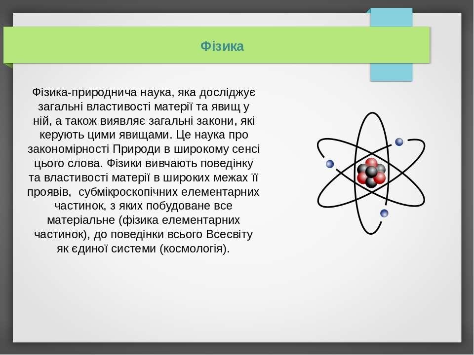 Фізика-природнича наука, яка досліджує загальні властивості матерії та явищ у...