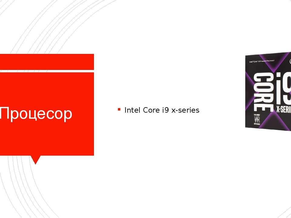 Процесор Intel Core i9 x-series
