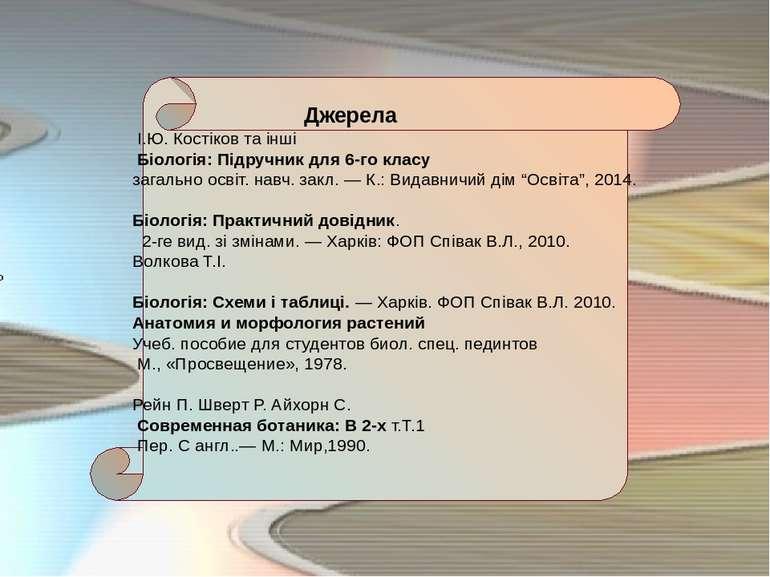 Джерела І.Ю. Костіков та інші Біологія: Підручник для 6-го класу загально осв...