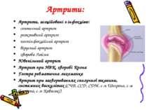 Артрити: Артрити, асоційовані з інфекцією: септичний артрит реактивний артрит...
