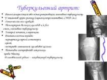Туберкульозний артрит: Рання генералізація або пізня реактивація легеневого т...