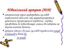 Ювенільний артрит (ЮА) гетерогенная група захворювань суглобів неуточненої ет...