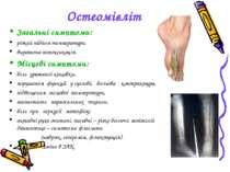 Остеомієліт Загальні симптоми: різкий підйом температури, виражена інтоксикац...