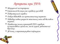 Артрити при ГРЛ: Мігруючий поліартрит; Ураження великих та середніх суглобів;...