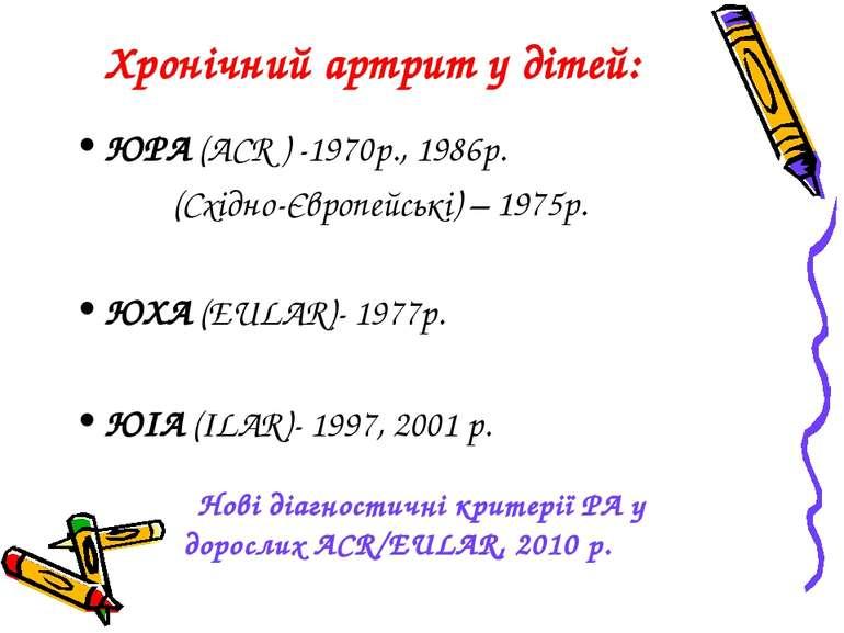 Хронічний артрит у дітей: ЮРА (ACR ) -1970р., 1986р. (Східно-Європейські) – 1...