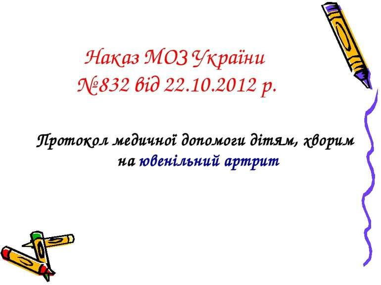 Наказ МОЗ України № 832 від 22.10.2012 р. Протокол медичної допомоги дітям, х...