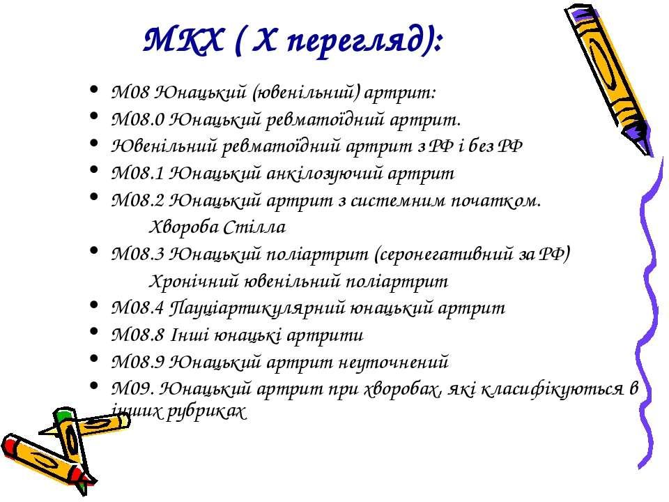 МКХ ( X перегляд): М08 Юнацький (ювенільний) артрит: М08.0 Юнацький ревматоїд...