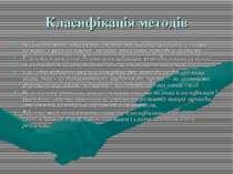 Класифікація методів Як багатомірне утворення, метод має багато аспектів, взя...
