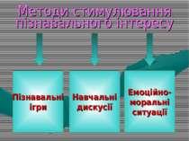 Методи стимулювання пізнавального інтересу Пізнавальні ігри Навчальні дискусі...