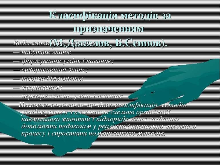 Класифікація методів за призначенням (М.Данилов, Б.Єсипов). Виділяють такі ме...