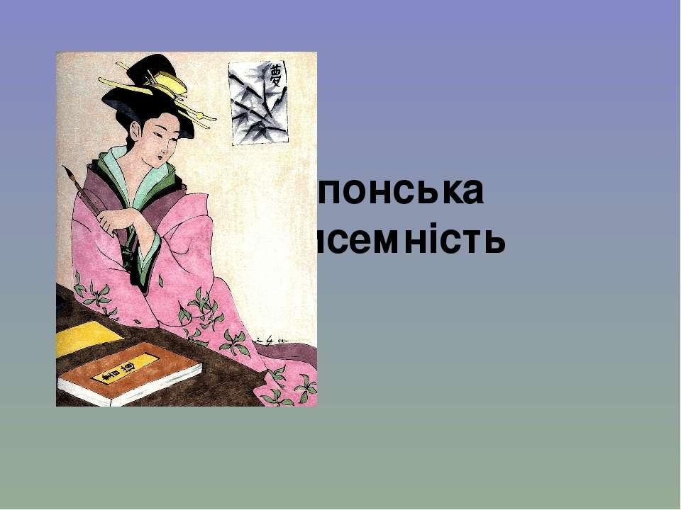 Японська писемність