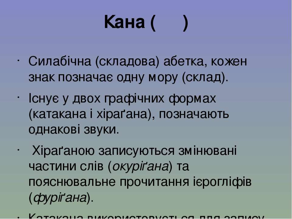 Кана (仮名) Силабічна (складова) абетка, кожен знак позначає одну мору (склад...