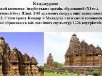Кхаджурахо великий комплекс індуїстськиххрамів, збудований (XI ст.), присвя...