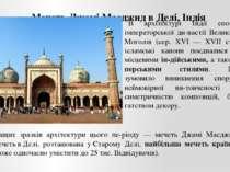 В архітектурі Індії епохи імператорської ди настії Великих Моголів (сер. XVI ...