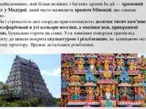 Один із найвідоміших, най більш великих і багатих храмів Ін дії — храмовий ко...