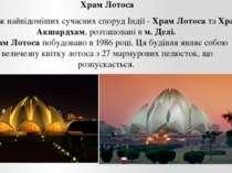 З-поміж найвідоміших сучасних споруд Індії - Храм Лотоса та Храм Акшардхам, р...