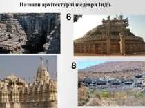 5 6 7 8 Назвати архітектурні шедеври Індії.
