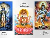 Вішну охоронець Брахма творча сила і творець всесвіту Шива бог-руйнівник