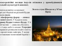 Філософсько-релігійні погляди інду сів втілилися у храмобудівництві, монумент...