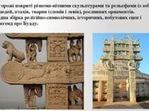 Ворота огорожі покриті різнома нітними скульптурами та рельєфами із зобра жен...
