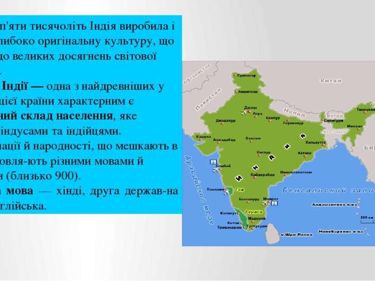 Протягом п'яти тисячоліть Індія виробила і зберегла глибоко оригінальну культ...