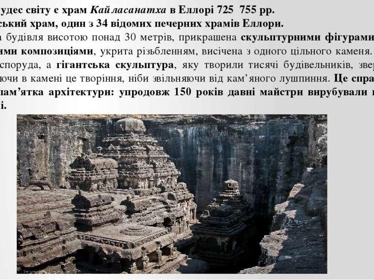 Одним із чудес світу є храм Кайласанатха в Еллорі 725 755 рр. Це індуїстський...