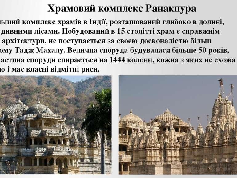 Храмовий комплекс Ранакпура Це найбільший комплекс храмів в Індії, розташован...
