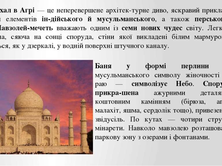 Тадж-Махал в Агрі — це неперевершене архітек турне диво, яскравий приклад поє...