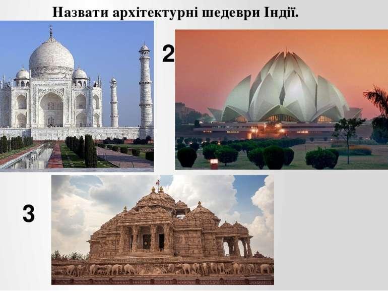 Назвати архітектурні шедеври Індії. 1 2 3