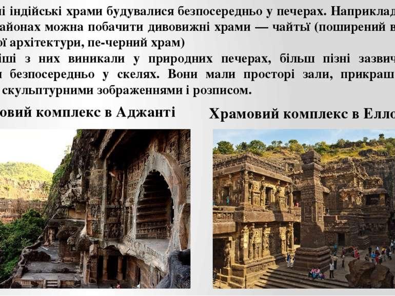 Стародавні індійські храми будувалися безпосередньо у печерах. Наприклад, у г...