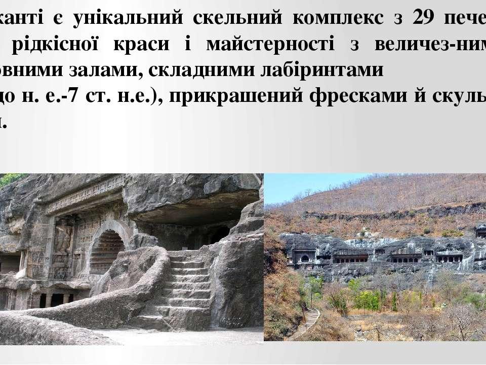 В Аджанті є унікальний скельний комплекс з 29 печер-храмів рідкісної краси і ...