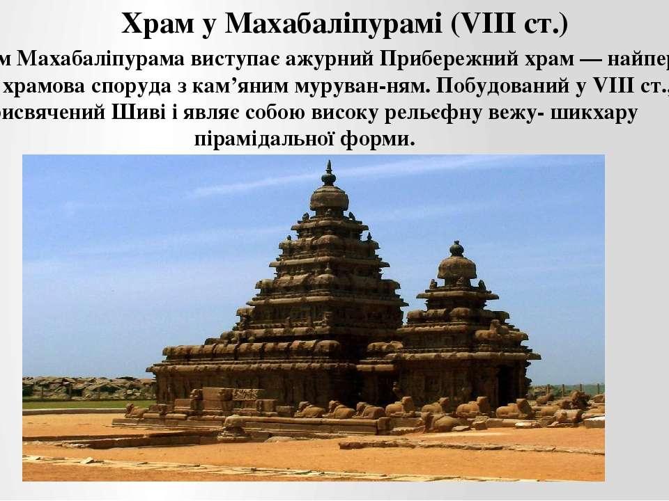 Символом Махабаліпурама виступає ажурний Прибережний храм — найперша на півдн...