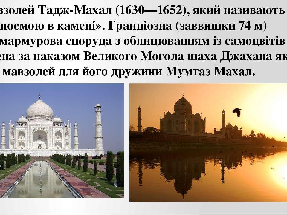 Мавзолей Тадж-Махал (1630—1652), який називають «поемою в камені». Грандіозна...