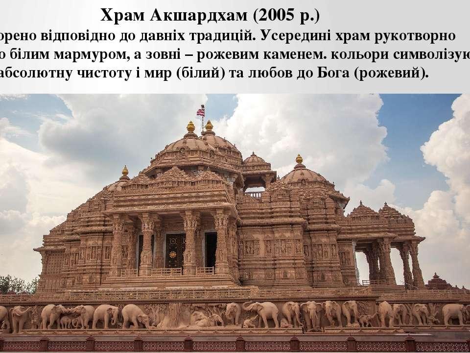 Храм Акшардхам (2005 р.) Створено відповідно до давніх традицій. Усередині хр...