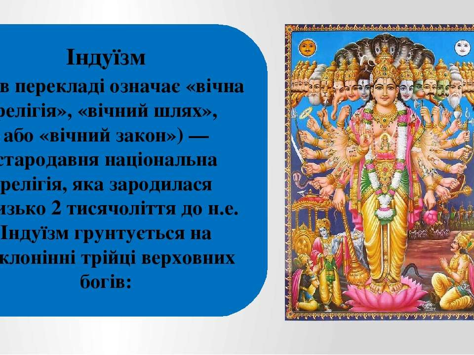 Індуїзм що в перекладі означає«вічна релігія»,«вічний шлях», або«вічнийза...