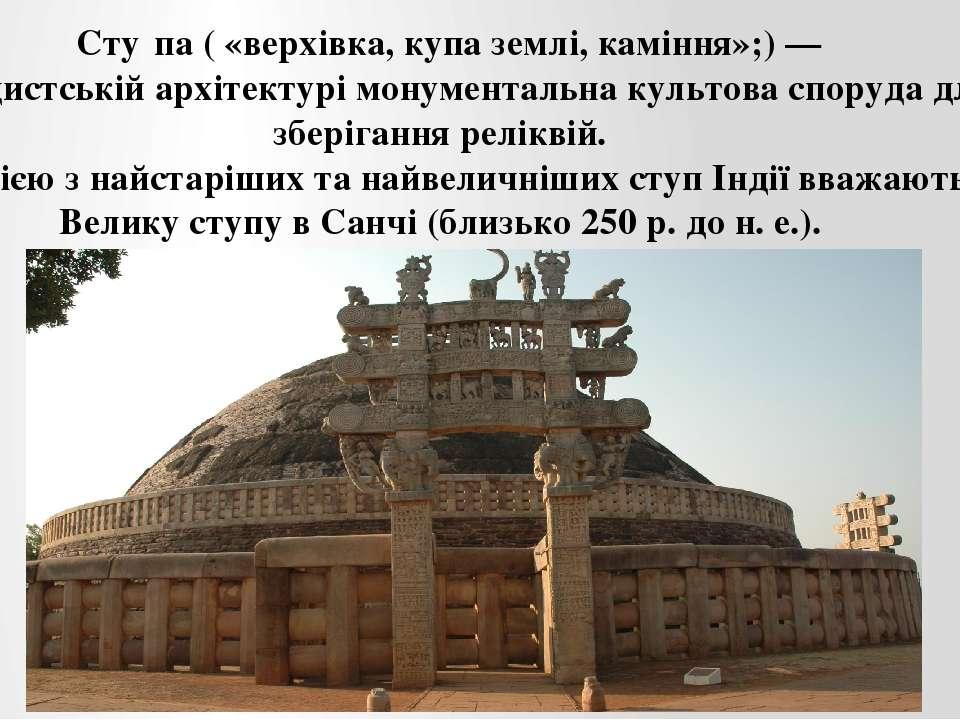 Сту па( «верхівка, купа землі, каміння»;)— вбуддистськійархітектурімонум...