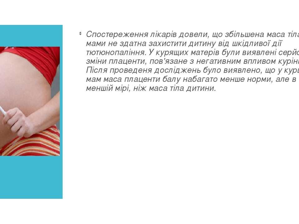 Спостереження лікарів довели, що збільшена маса тіла мами не здатна захистити...