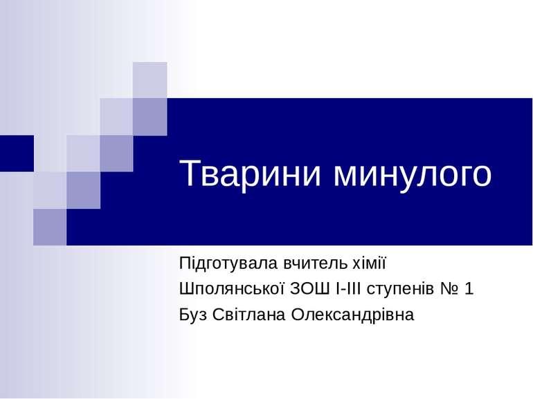 Тварини минулого Підготувала вчитель хімії Шполянської ЗОШ І-ІІІ ступенів № 1...