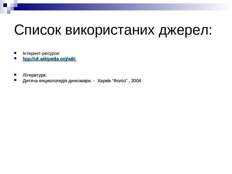 Список використаних джерел: Інтернет-ресурси: hpp://uk.wikipedia.org/wiki Літ...