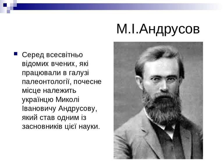 М.І.Андрусов Серед всесвітньо відомих вчених, які працювали в галузі палеонто...