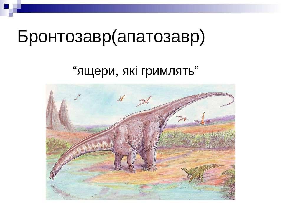 "Бронтозавр(апатозавр) ""ящери, які гримлять"""
