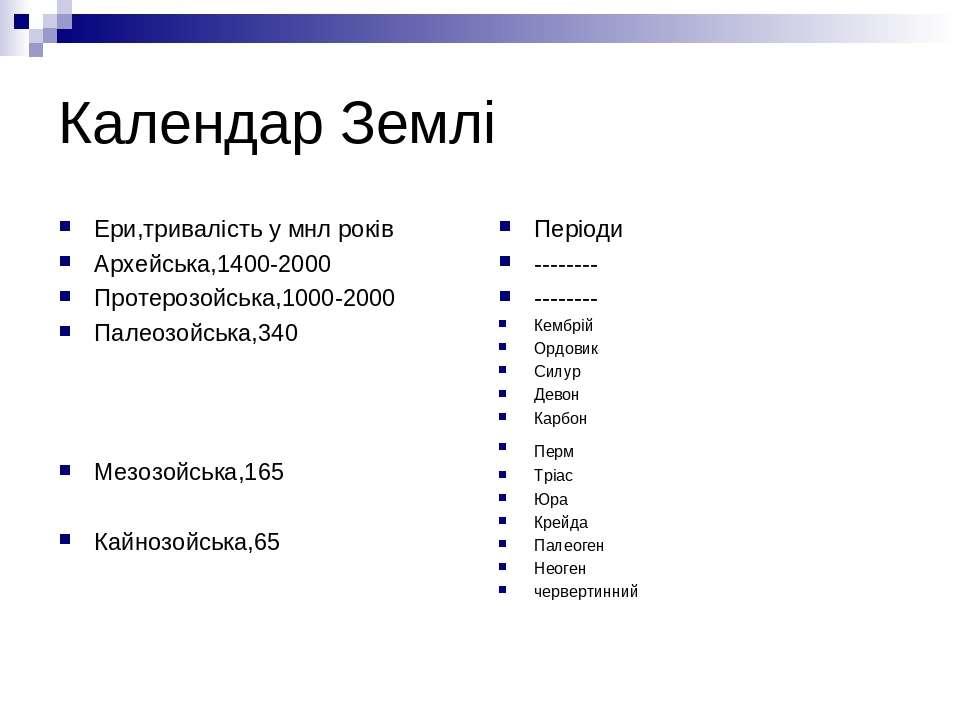 Календар Землі Ери,тривалість у мнл років Архейська,1400-2000 Протерозойська,...