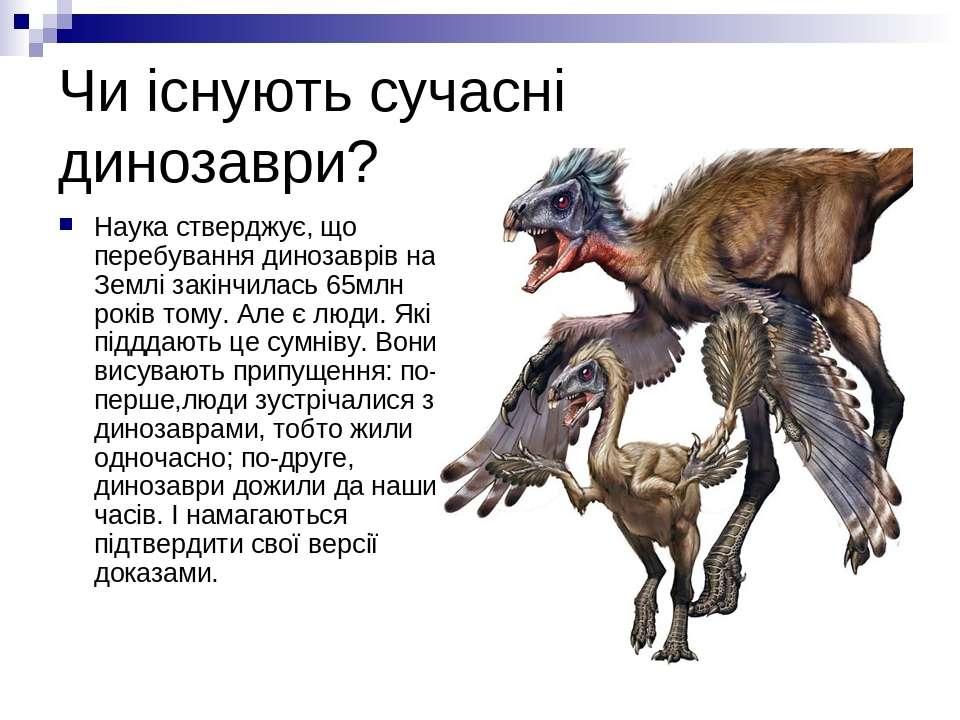 Чи існують сучасні динозаври? Наука стверджує, що перебування динозаврів на З...
